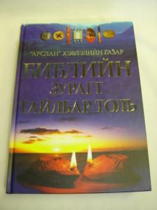 Bible Handbook in Mongolian / New Lion Handbook to the Bible - Translated to the Mongolian Language