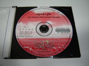 MP3 Audio Reading of Burmese Language New Testament Books: Matthew, Mark, Luke, John