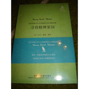 Letters To A Spiritual Seeker / English - Chinese Language Bilingual Book