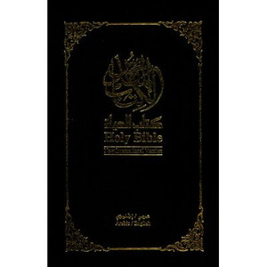 Arabic / English (NIV) Bible (Arabic and English Edition)