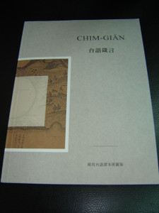 The Book of Proverbs in Hokkien Language with Audio Recording - Listen and Read / Chim-Gian