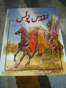 Paul - A Change of Heart / Urdu Language Children's Illustrated Bible Story Book