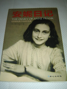 The Diary of Anne Frank (Chinese Edition)