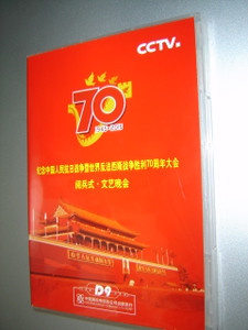 2015 September 3 China Victory Day Parade 70th Anniversary V-Day end of WWII / Official CCTV Coverage DVD / Disc 1:   Parade  /  Disc 2: Theater Victory and Peace Gala