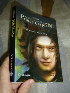 Chinese - English Bilingual Edition: Prince Caspian / The Chronicles of Narnia