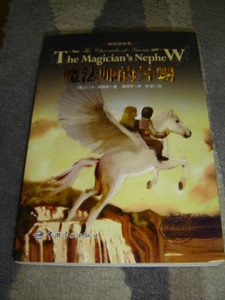 Chinese - English Bilingual Edition: The Magician's Nephew / The Chronicles of Narnia