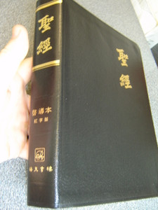 The Ultimate Chinese Study Bible / Luxury Black Leather Edition Thumb Indexed, Golden Edges