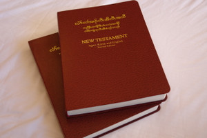 Sgaw Karen and English Bilingual New Testament / Karen Translated from the Greek by Francis Mason - World English Bible / S'gaw Karen language of Myanmar and Thailand / စှီၤ/ကညီကျိာ်