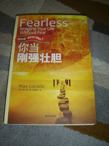 Fearless - Imagine Your Life Without Fear / Simplified Chinese Edition / Max Lucado