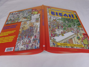 Seek and Find in the Bible - Ukrainian Language Children's Bible / Large Size