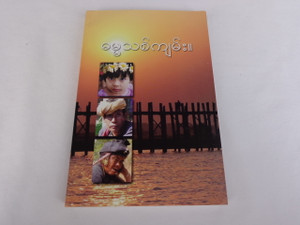 The New Testament in the Burmese Language / Translated by Rev. A. Judson