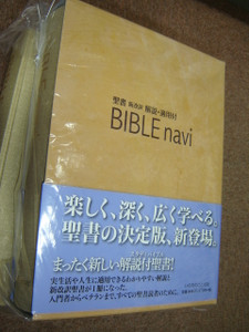 Japanese Life Application Study Bible / BIBLE navi Printed in Japan / Huge Bible / 2011 Edition