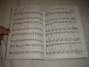 Japanese Christian Hymnal for Children / 96 Sunday School Songs in Japanese Language / Bilingual English - Japanese Titles Index at the end makes Easy to find Songs