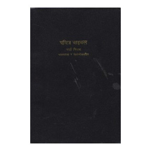 Nepalese New Testament, Psalms, and Proverbs / Black Vinyl Softcover