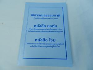 Considering Creation, John's Gospel, Book of Romans in Thai Language