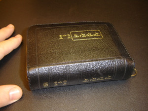Korean Luxury Bible / Miniature Small Edition / Black Leather Bound, Zipper, Golden Edges / Hankul and Revised