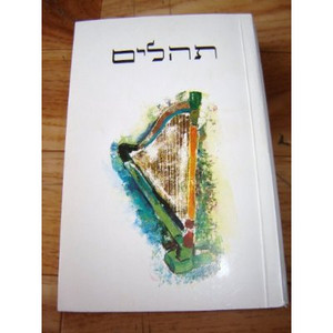 Psalms Pocket Edition in Hebrew Language / Libe Psalmorum Liber Primus UBS560