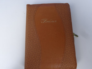 Russian Bible / Stylish Brown Imitation Leather bound Cower with Zipper