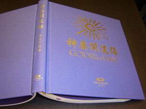 God Will Make a Way: Stories of Hope in Chinese Language / From Integrity Music a Devotional Book by Don Moen & Bob Fitts