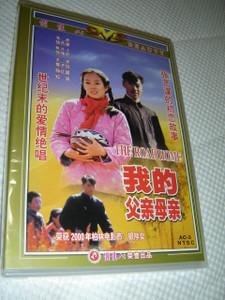 The Road Home / Wo De Fuqin Muqinÿ/ English & Chinese Subtitles