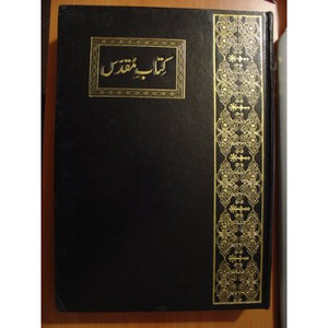 Large Urdu Study Bible / Huge A4 Size Bible 2008 5M / Family Bible