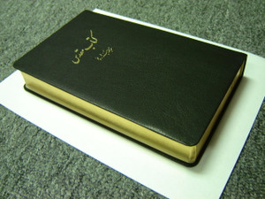 Farsi Persian Bible / Leather Bound Black, with Gilded Gold Edges / The Language of Iran