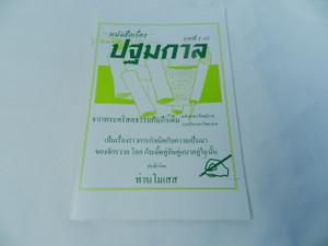 Genesis - Isan Dual Column Edition / Thai-Isan Version - Thai Authorized Version / Mekong (Isan) Bible Translation Project of Northeast Thailand