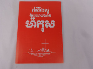 Gospel of Mark in Cambodian Today's Khmer Version / Evangile de Marc en Cambodgien / Khmer Gospel of Mark