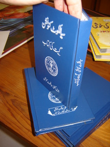 The Sialkot Urdu language Chrisitian Hymnal / Song Book / 376 songs [Hardcover]