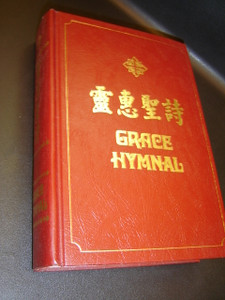 Grace Hymnal / English - Chinese - Hokkien - Pin Yin / Grace Christian Church Hymnal 1981 Printed in USA / 1250 Hymns