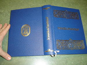 Kabardian Language New Testament - Large Size / Kabardian also known as Kabardino