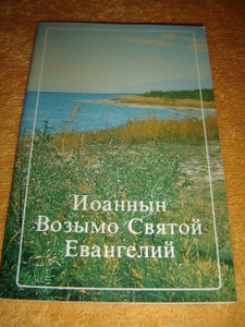 The Gospel of John in Mari Meadow Language - 1985 Print / Illustrated Edition - Cyrillic Letters
