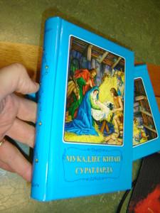 Turkmen Illustrated Children's Bible - Mukaddes kitap suratlarda / Borislav Arapovic and Vera Mattelmaki