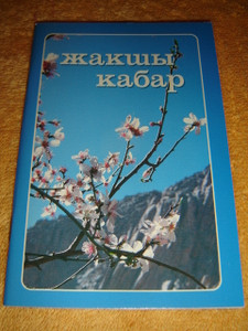 The Gospel of John in Kyrgyz Language / Great Tool for Outreach to the Kirghiz People - 1982 Print