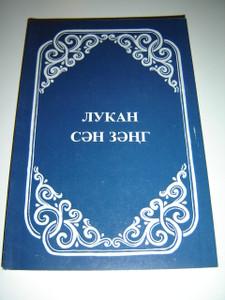 The Gospel of Luke in the Kalmyk Language - Kalmyk Oirat is a Register of the Oirat Language