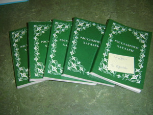 13 Epistles of Apostle Paul in Tatar Kazan Language / Bible Portions in Tatar Kazan Language