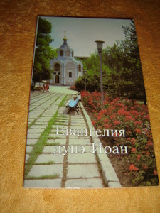 The Gospel of John in Moldavian Cyrillic Language - Moldovan / Illustrated Edition