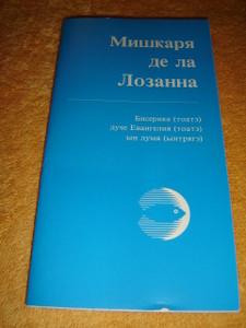 The Lausanne Story in the Moldavian Cyrillic Language - 1990 Print / Moldovan