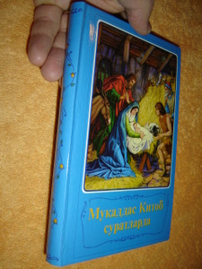 Uzbek Language Classic Children's Bible / Borislav Arapovic and Vera Mattelmaki