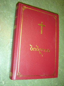 Georgian Bible with Deuterocanonical Texts Books DC - Burgundy Cover with Gold Cross / Gruzian Bible Apocrypha