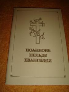 The Gospel of John in the Erzya Language - 1990 Print / Also known as Mordvin - Erzya language