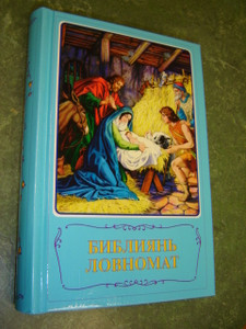 Mordvin - Erzya Language Illustrated Children's Bible / Borislav Arapovic and Vera Mattelmaki / 542 Full Color Pages