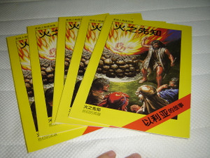 The Life of Elijah / Chinese Simplified Characters Bible Comic Strip Book A4 Size about the Prophet Elijah Book