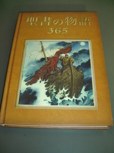 Japanese Illustrated Bible For Teenagers / 356 Bible Stories / Full Color Print and Illustrations
