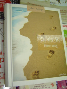 Jesus is Calling Devotional in Thai Language / Sarah Young   วันต่อวัน...กับพระเยซู (ปกแข็ง)