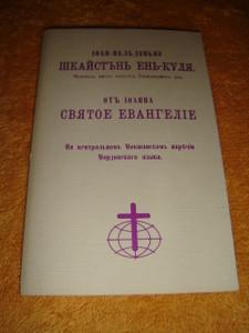 The Gospel of John in the Moksha Language / The Moksha language is a member of the Mordvinic branch