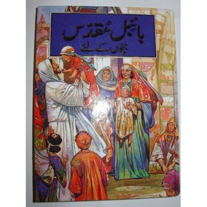 The Children's Bible in Urdu Persian / Pakistan Children's Bible [Hardcover]