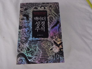 The MacArthur Bible Commentary - Korean Language Edition / For Students of the Bible - 2015 Print
