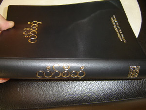 The Holy Bible in Sgaw Karen / With Color Maps and 1 Ribbon Marker / KARS OV 62 / KBS 2015-3M /  S'gaw Karen language of Myanmar and Thailand / စှီၤ/ကညီကျိာ်