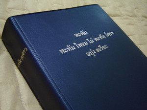 The Lawa Bible / Black Standard Size Bible with Color Maps / LAWA 73V- TBS-2001-2.3M / Thailand